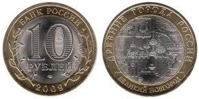 10-rublej-2009-velikij-novgorod