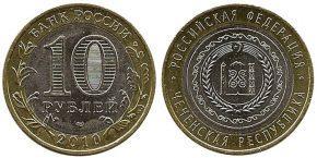 10-rublej-2010-chechenskaya-respublika