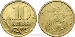 10-kopeek-1998-goda-m
