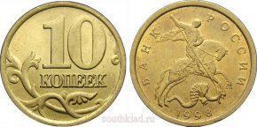 10-kopeek-1998-goda-sp
