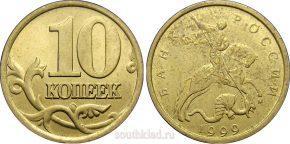 10-kopeek-1999-goda-m