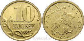 10-kopeek-1999-goda-sp