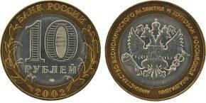 10-rublej-2002-goda-ministerstvo-ekonomicheskogo-razvitiya-i-torgovli-rossijskoj-federatsii