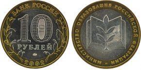 10-rublej-2002-goda-ministerstvo-obrazovaniya