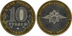 10-rublej-2002-goda-ministerstvo-vnutrennih-del