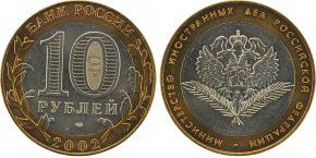 10-rublej-2002-goda-ministerstvo-inostrannyh-del