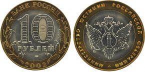 10-rublej-2002-goda-ministerstvo-yustitsii