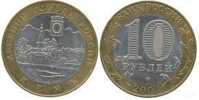10-rublej-2004-goda-kem