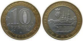 10-rublej-2004-goda-ryazhsk