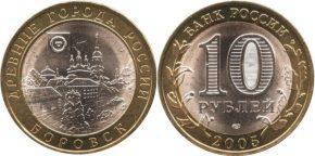 10-rublej-2005-goda-borovsk