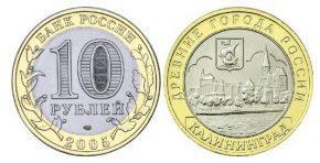 10-rublej-2005-goda-kaliningrad