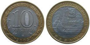 10-rublej-2005-goda-kazan