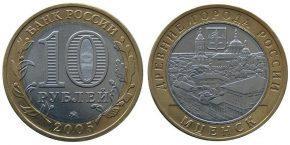 10-rublej-2005-goda-mtsensk