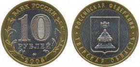 10-rublej-2005-goda-tverskaya-oblast