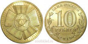 10-rublej-2010-goda-ofitsialnaya-emblema-65-letiya-pobedy