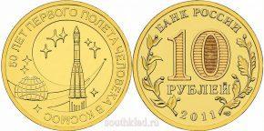 10-rublej-2011-goda-50-let-pervogo-poleta-cheloveka-v-kosmos