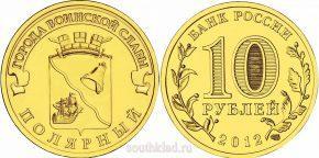 10-rublej-2012-goda-gvs-polyarnyj