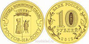 10-rublej-2012-goda-gvs-rostov-na-donu