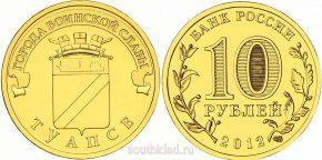 10-rublej-2012-goda-gvs-tuapse