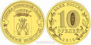 10-rublej-2012-goda-gvs-velikij-novgorod