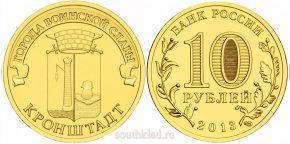 10-rublej-2013-goda-kronshtadt