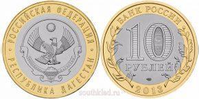 10-rublej-2013-goda-respublika-dagestan