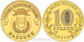 10-rublej-2014-goda-gvs-nalchik