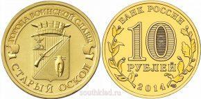 10-rublej-2014-goda-gvs-staryj-oskol