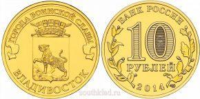10-rublej-2014-goda-gvs-vladivostok