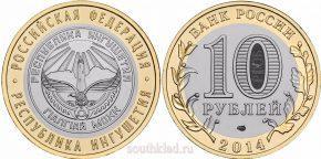 10-rublej-2014-goda-respublika-ingushetiya