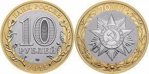 10-rublej-2015-goda-ofitsialnaya-emblema-prazdnovaniya-70-letiya-pobedy