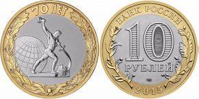 10-rublej-2015-goda-okonchanie-vojny