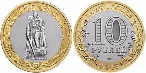 10-rublej-2015-goda-osvobozhdenie-ot-fashizma