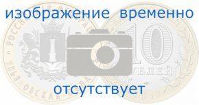 10-rublej-2017-goda-ulyanovskaya-oblast