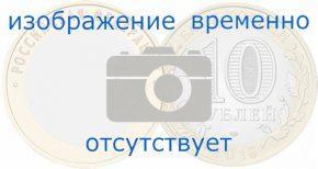 10-rublej-2018-goda-kurganskaya-oblast