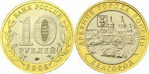 10-rublej-belgorod