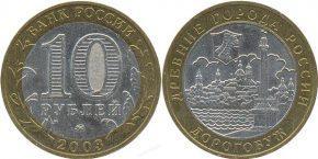 10-rublej-dorogobuzh