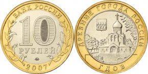 10-rublej-gdov