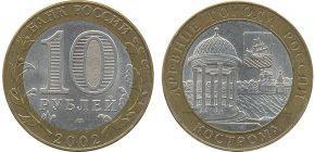 10-rublej-kostroma