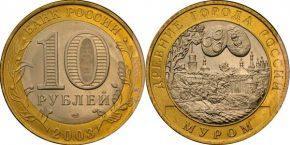 10-rublej-murom