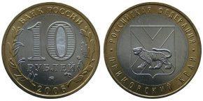 10-rublej-primorskij-kraj