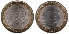10-rublej-priozersk