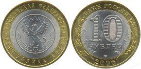 10-rublej-respublika-altaj