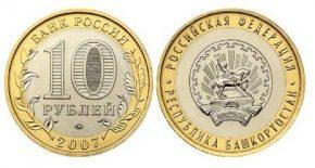 10-rublej-respublika-bashkortostan