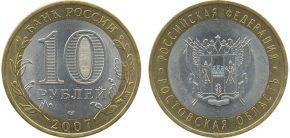 10-rublej-rostovskaya-oblast
