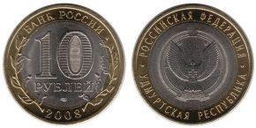 10-rublej-udmurtskaya-respublika