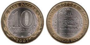 10-rublej-velikij-ustyug