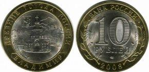 10-rublej-vladimir
