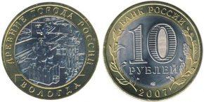 10-rublej-vologda
