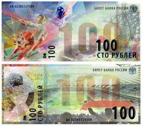 100-rublej-2018-goda-chempionat-mira-po-futbolu-2018-goda